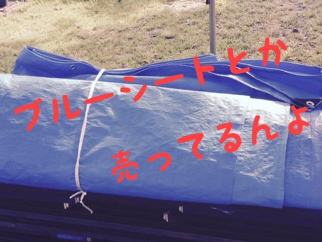 萩原工業(7856)の株価高騰はブルーシートが原因?株主優待と配当利回り・決算も確認!
