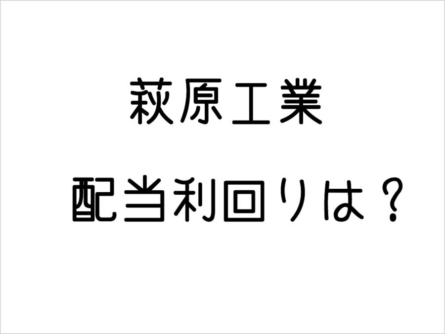 萩原工業(7856)の配当利回りはどれくらい?