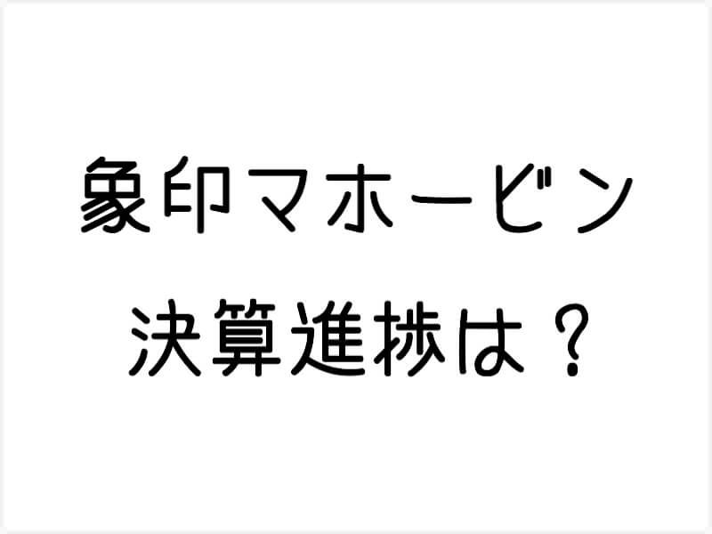 象印マホービン(7965)の決算進捗を分析!
