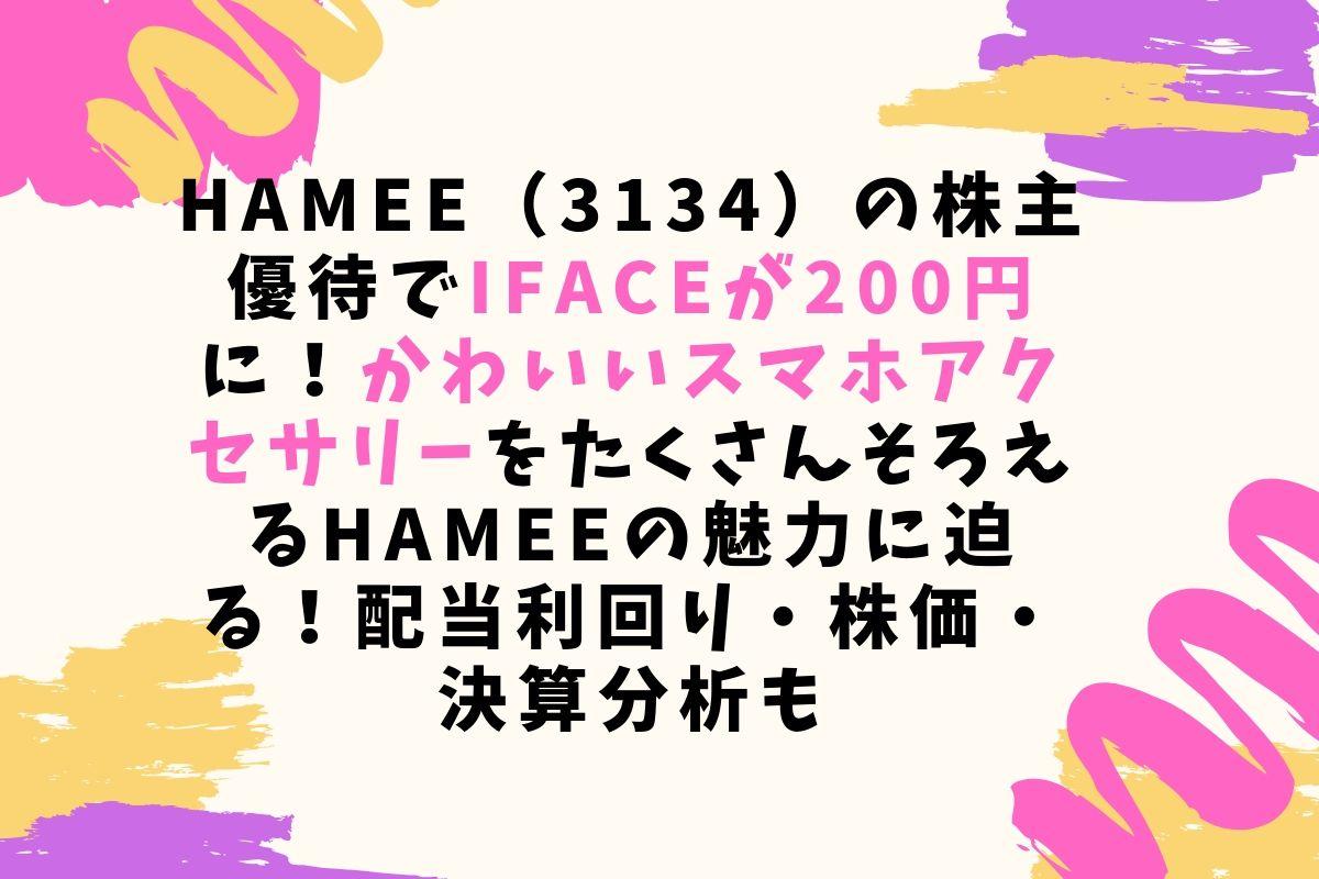 Hamee(3134)の株主優待で<iFace>が200円に!配当利回りや株価、決算分析もしてみた。