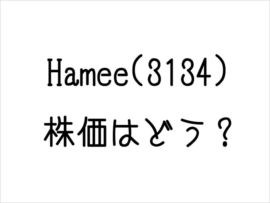 Hamee(3134)の株価は?