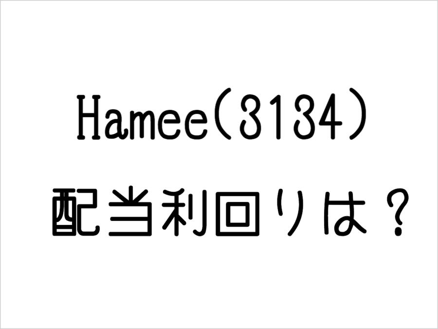 Hamee(3134)の配当利回りは?