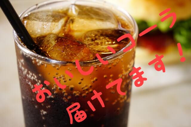 コカ・コーラボトラーズジャパンホールディングス(2579)の株主優待でコーラをもらおう!配当利回りと株価、決算も確認!