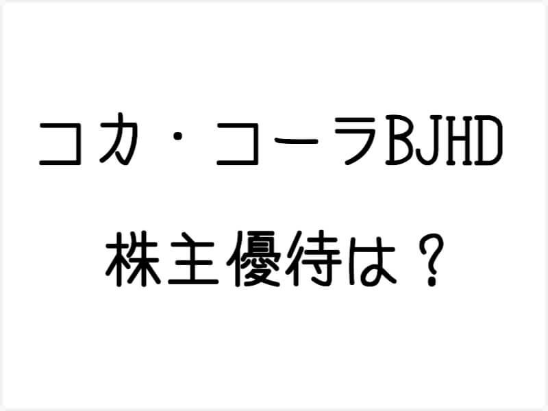 コカ・コーラボトラーズジャパンホールディングス(2579)の株主優待は商品と交換できるポイント!1P=60円相当です