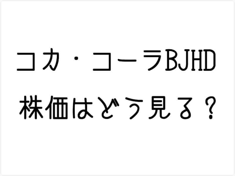 コカ・コーラボトラーズジャパンホールディングス(2579)の株価はどう?いつ買い?チャートで確認!