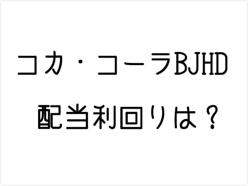 コカ・コーラボトラーズジャパンホールディングス(2579)の配当利回りを確認!