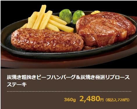 ブロンコビリー(3091)の炭焼き粗挽きビーフハンバーグ&炭焼き極選リブロースステーキ