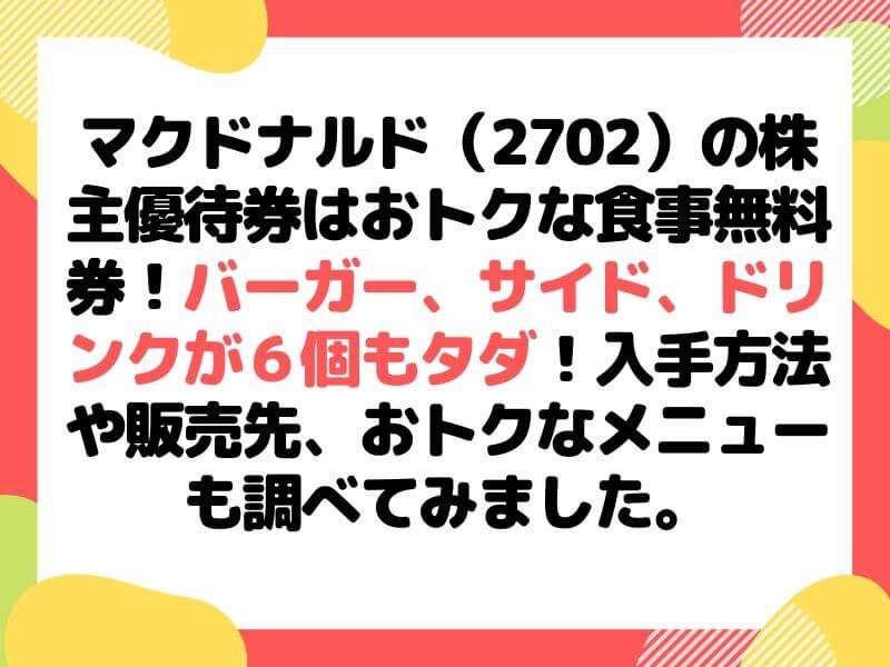 マクドナルド(2702)の株主優待券の入手方法・買取・お得な使い方を徹底解説!