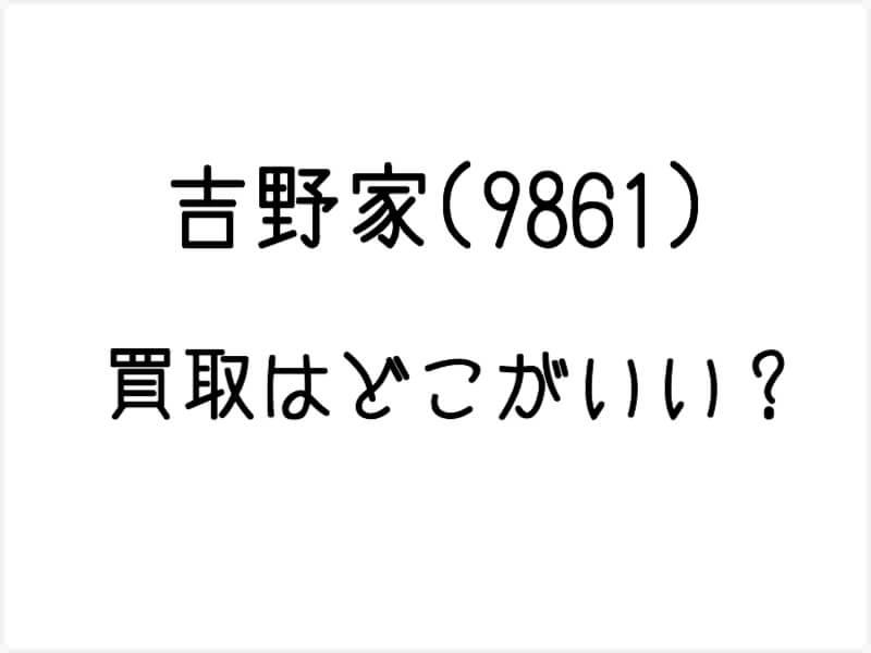 吉野家(9861)の株主優待券の買取は金券ショップがベター。買取価格はいくら?