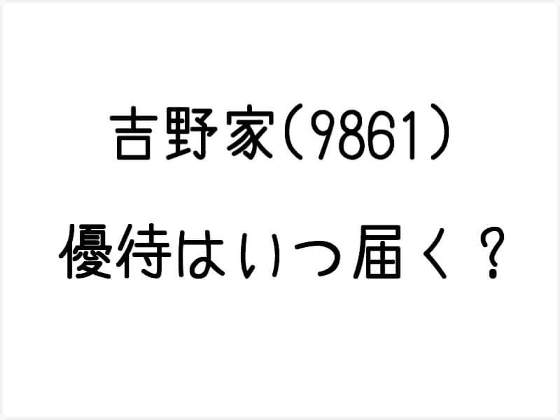 吉野家(9861)の株主優待券はいつ届く?権利確定日と到着時期・有効期限も確認!