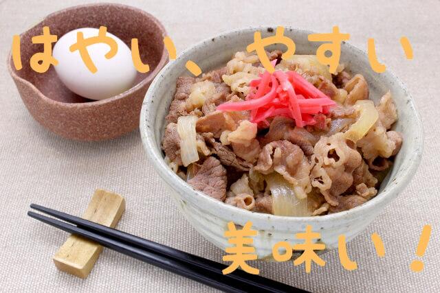 吉野家(9861)の株主優待券はおトクなお食事券!使える店舗・使い方・買取価格を徹底調査してみた。