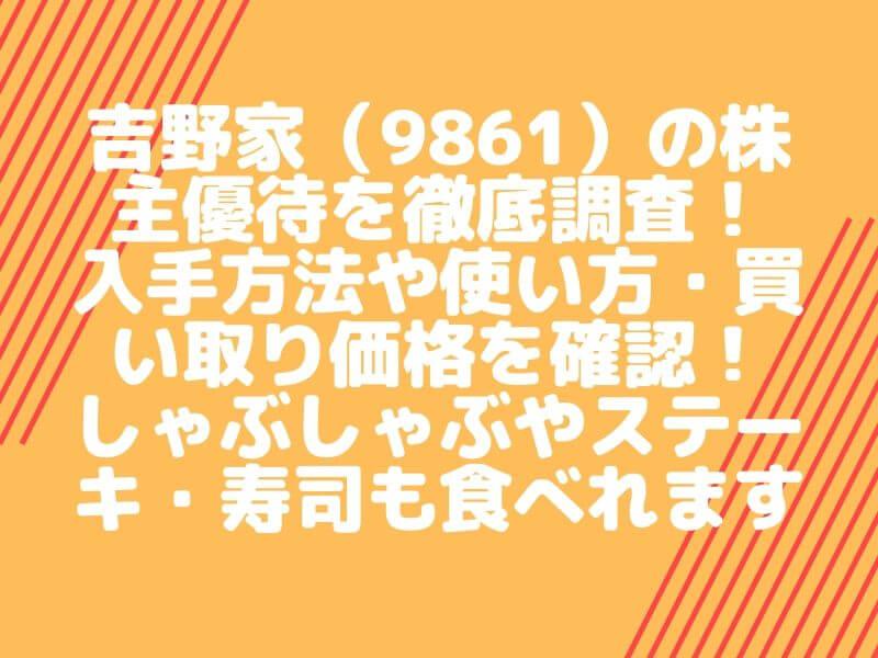 吉野家(9861)の株主優待券は使える店舗がたくさん!使い方や到着時期を徹底調査!