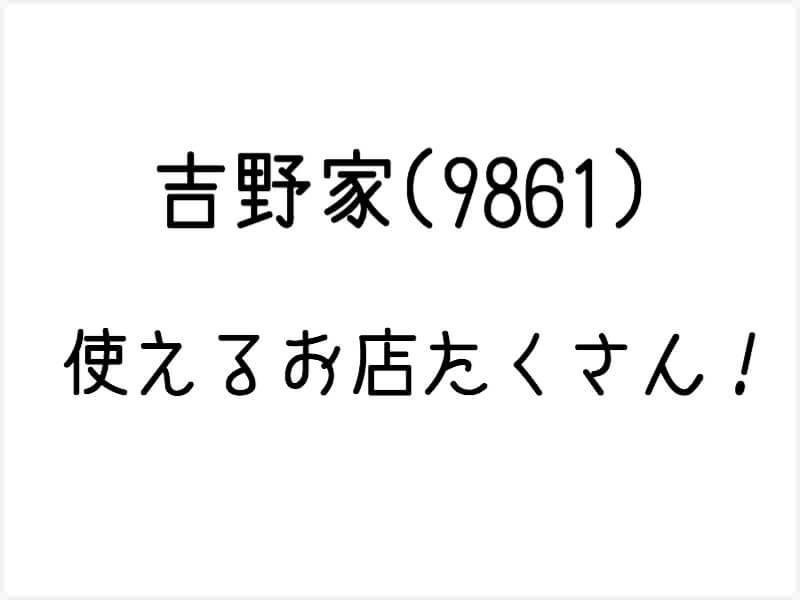 吉野家(9861)の株主優待券は使える店舗がたくさん!吉野家だけじゃないんです。
