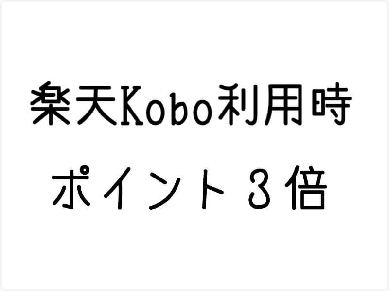 楽天の株主優待で楽天Kobo利用時のポイント3倍!ただし電子書籍に限ります。