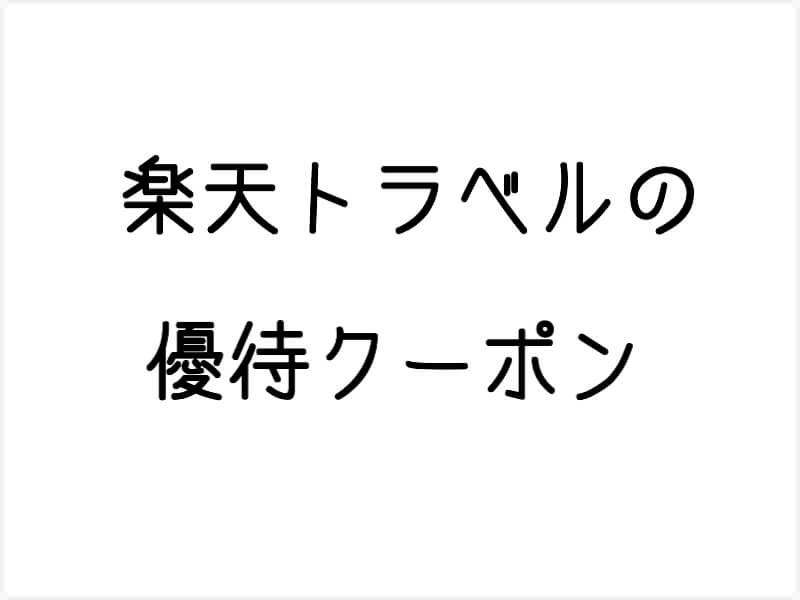 楽天トラベルの株主優待クーポンも株主優待サイトから要申込!