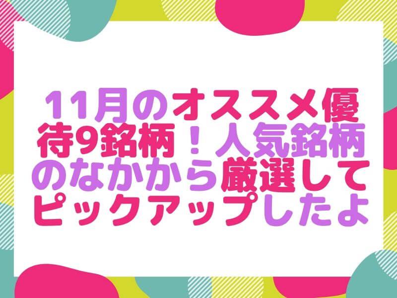 11月の株主優待特集!おすすめ優待9銘柄をピックアップ!