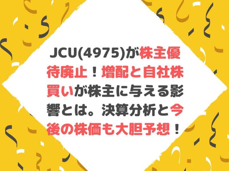 JCU(4975)が株主優待廃止!増配と自社株買い、2Q決算と下方修正まで同時発表!株価はどうなる?大胆予想してみた。