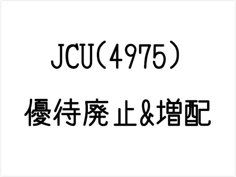 JCU(4975)の優待廃止&増配!結局株主にとってどっちがおトク?