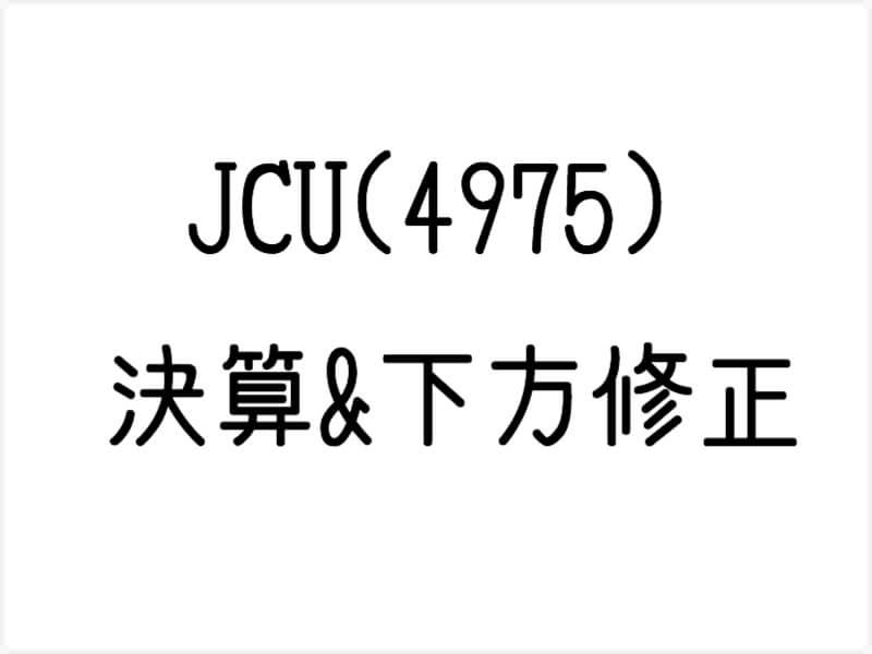 JCU(4975)の決算と下方修正どうみる?