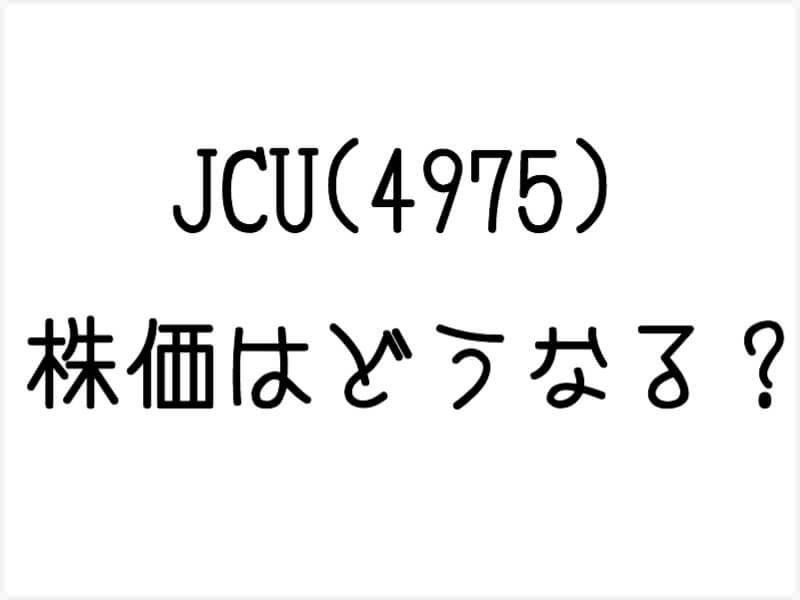 JCU(4975)の現在の株価はどうみる?