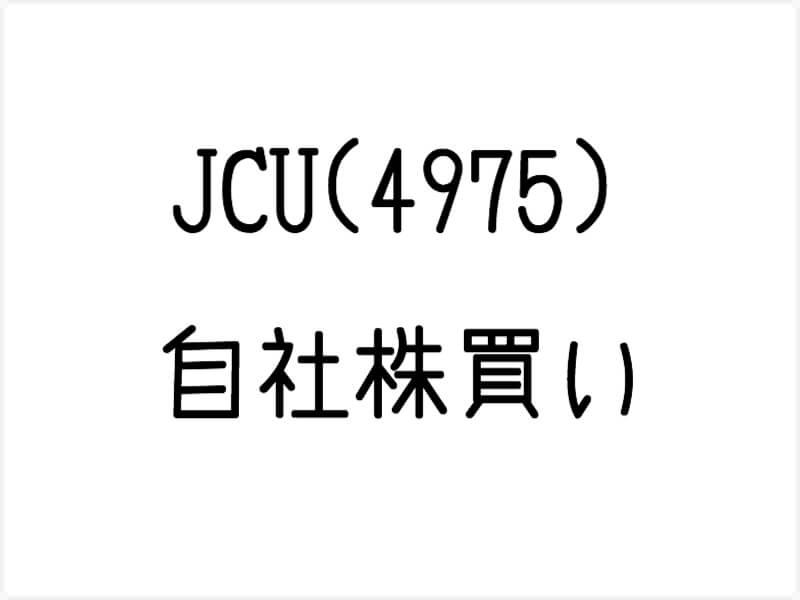 JCU(4975)の自社株買いはどうみる?