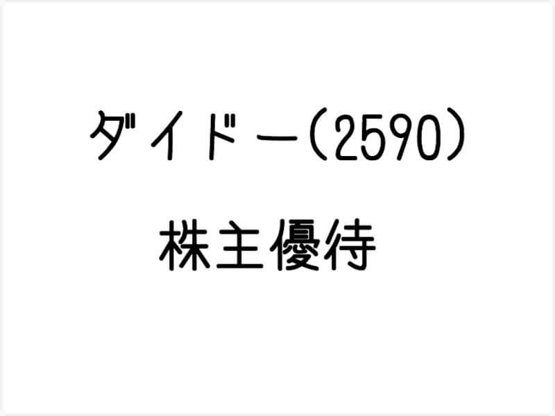ダイドーグループHD(2590)の株主優待