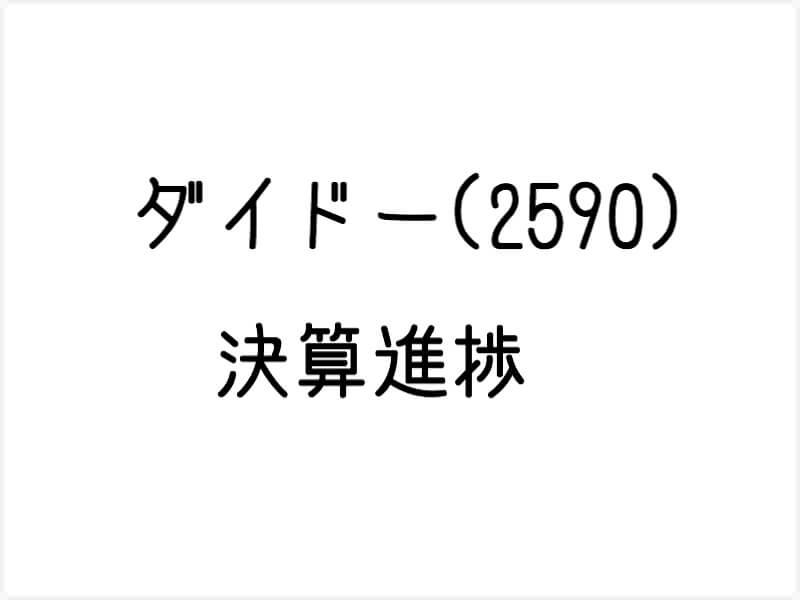 ダイドーグループHD(2590)の決算進捗