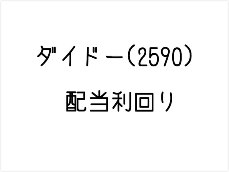 ダイドーグループHD(2590)の配当利回り