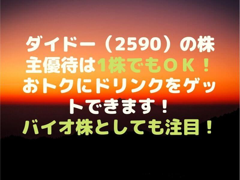 ダイドー(2590)の株主優待は1株からOK!バイオ株としても注目?