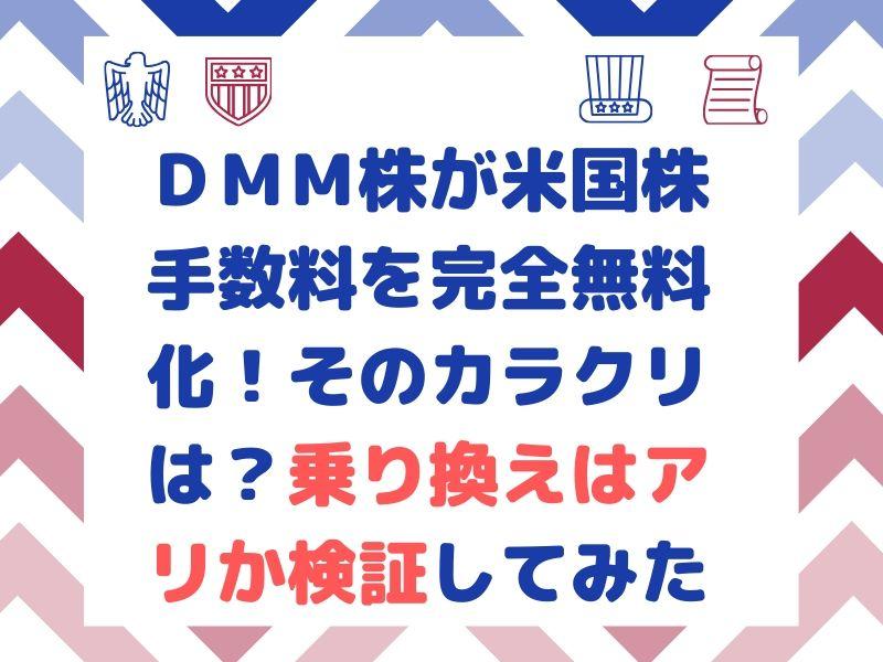 DMM株が米国株手数料を完全無料化!そのカラクリは?乗換はアリか検証してみた