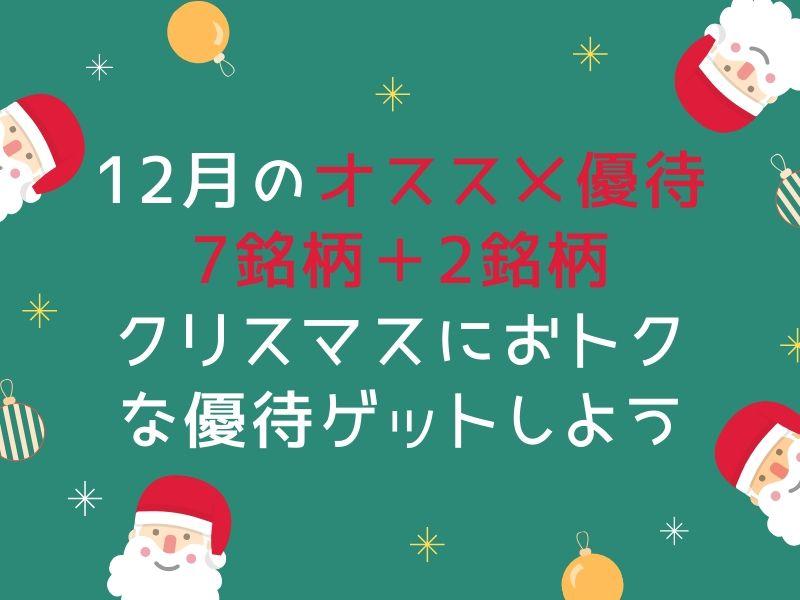 12月のオススメ優待7銘柄+2銘柄 クリスマスにおトクな優待ゲットしよう!