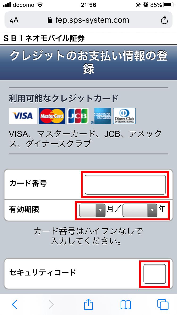 42クレジットのお支払情報登録1