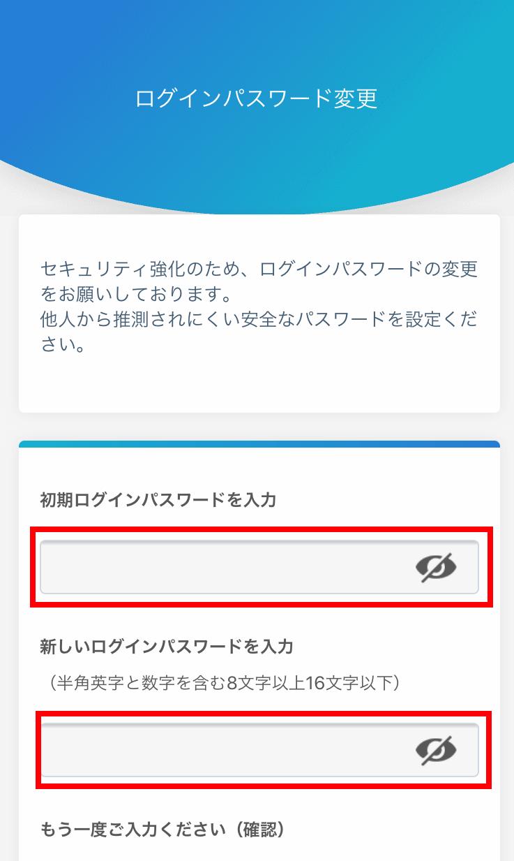 49ログインパスワード変更