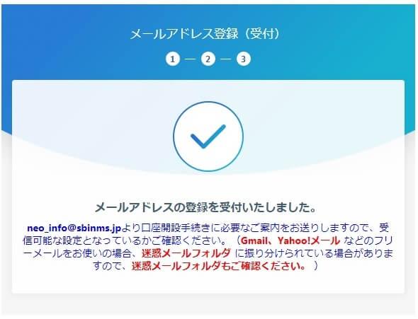 6メールアドレス登録受付画面