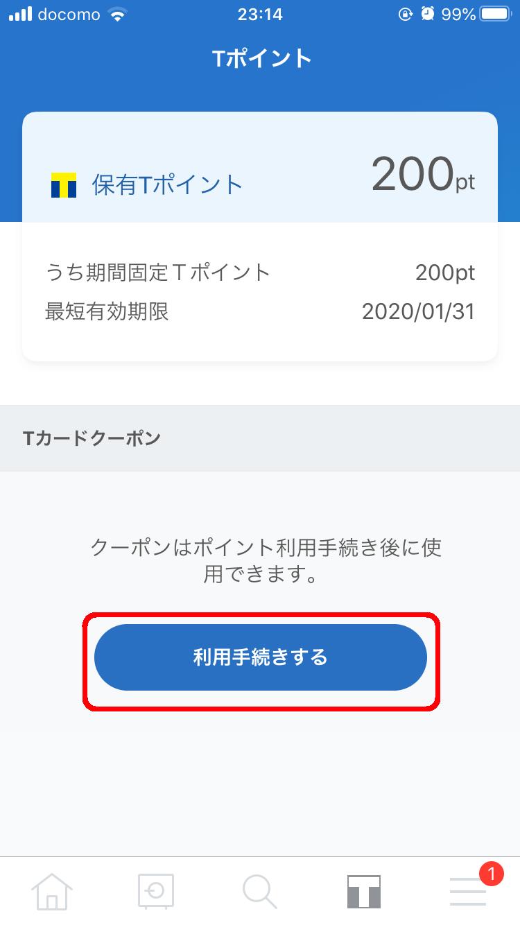 SBIネオモバイル証券アプリダウンロード後の設定Tポイントカード1