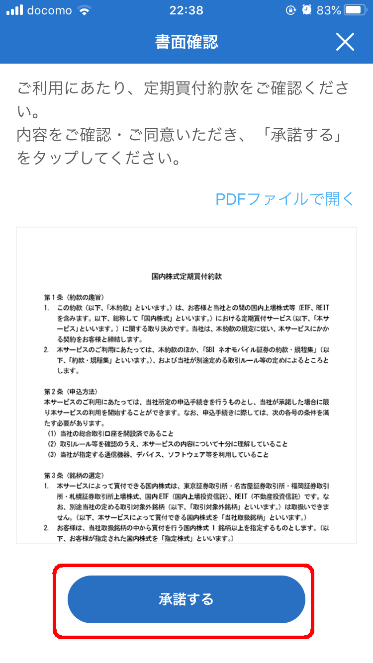 SBIネオモバイル証券アプリダウンロード方法7