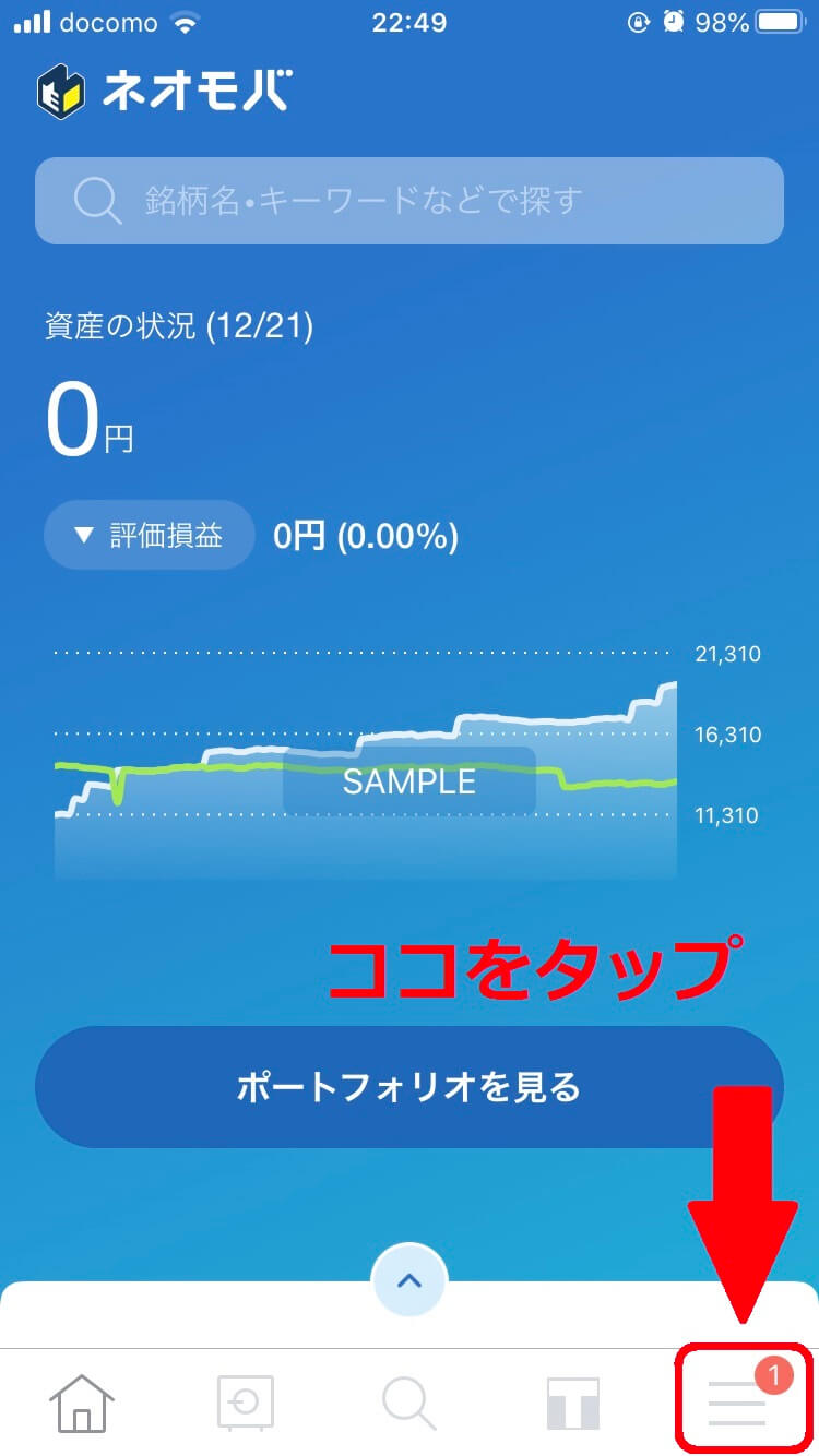 SBIネオモバイル証券アプリトップ画面1