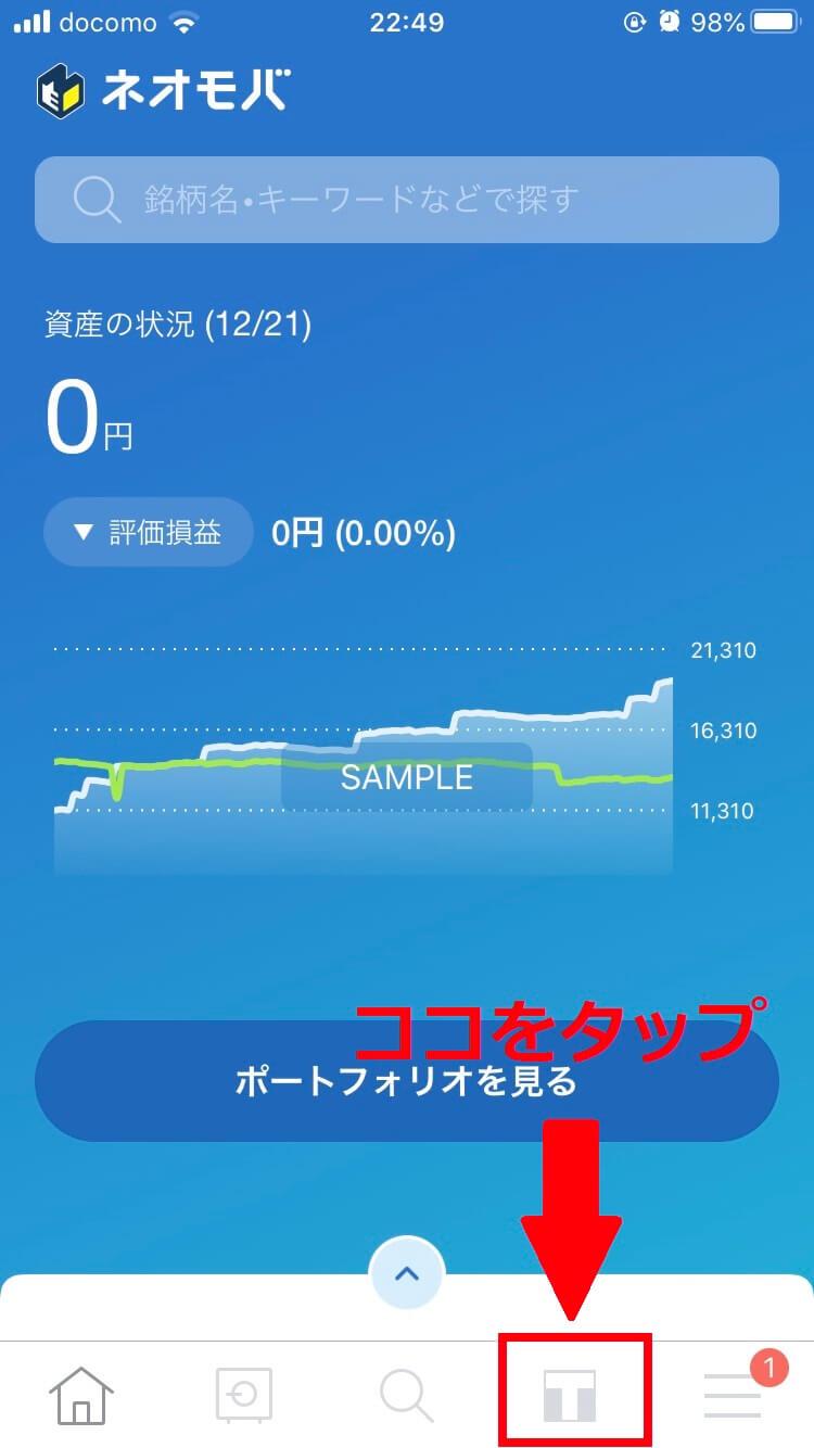 SBIネオモバイル証券アプリトップ画面2