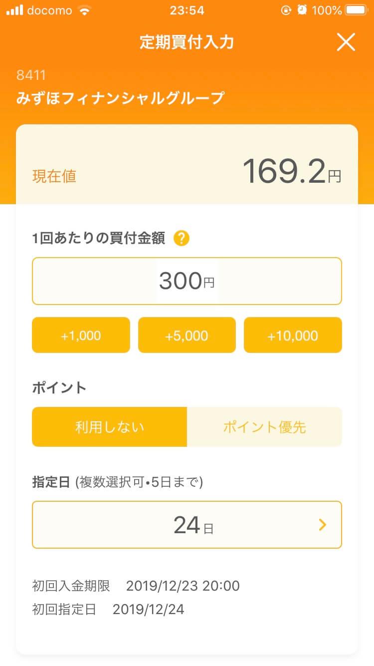 SBIネオモバイル証券アプリ定期買付画面