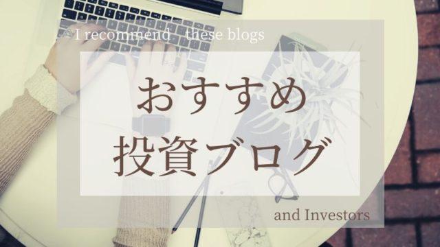 おすすめ株式投資ブログを大公開!スゴい投資家のブログで勉強しよう