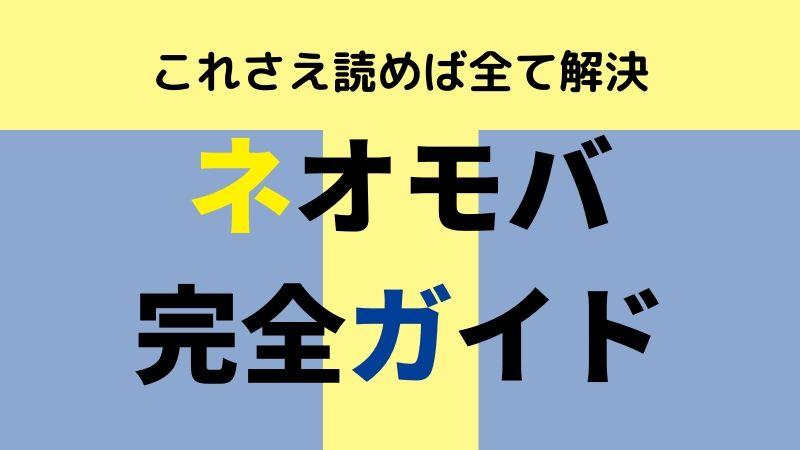 SBIネオモバイル証券(ネオモバ)完全ガイド【16記事で解説】