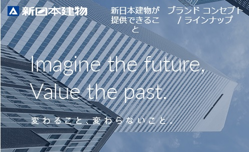 ネオモバおすすめ株4.新日本建物