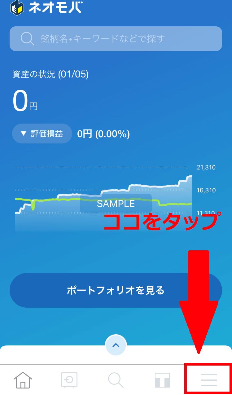 13.ネオモバ株アプリから入金1