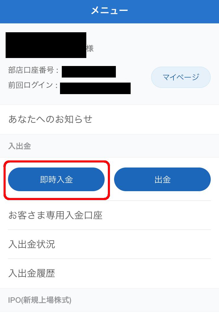 14.ネオモバ株アプリから入金2
