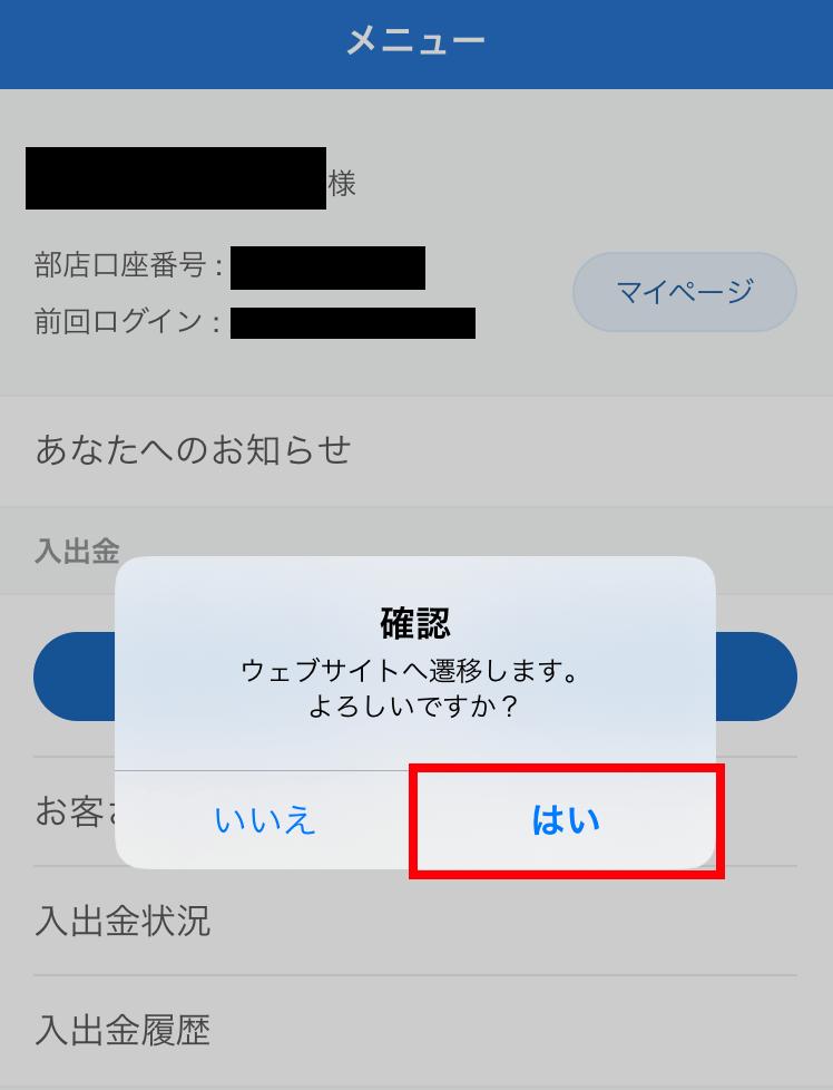 15.ネオモバ株アプリから入金3
