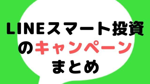 2020年LINEスマート投資キャンペーン最新情報【ワンコイン】