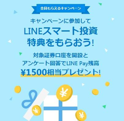 LINEスマート投資特典