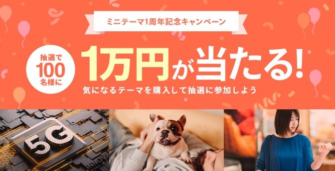 ミニテーマ1周年記念キャンペーン