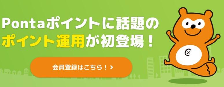 pontaポイント運用の口コミ・評判まとめ。手数料が高すぎる!!