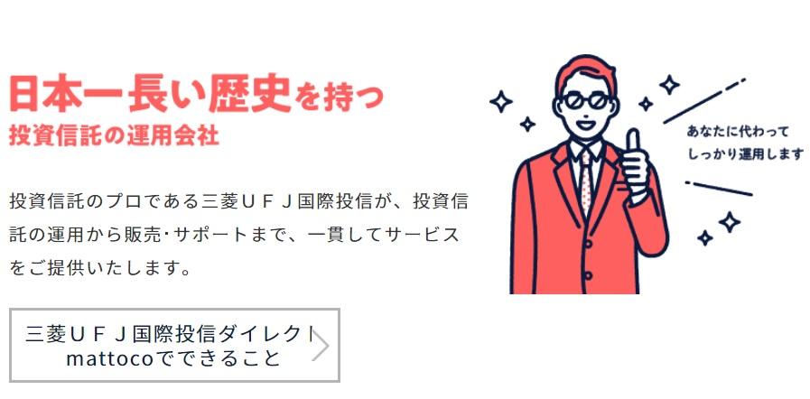 mattoco(マットコ)の評判・口コミをSNSで徹底調査!